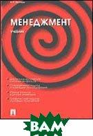 Менеджмент. Учебник  Веснин В.Р.  купить