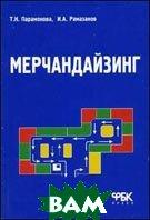 Мерчандайзинг. Учебное пособие  Рамазанов И.А., Парамонова Т.Н.  купить