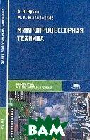 Микропроцессорная техника: Учебник  Кузин А.В., Жаворонков М.А. купить