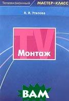 Монтаж. Учебное пособие  Н. И. Утилова купить