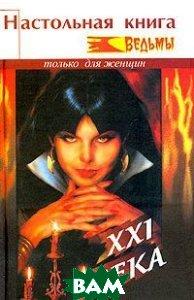 Настольная книга ведьмы XXI века / The Witches Guide to Life  Кала Троуб купить