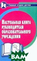 Настольная книга руководителя образовательного учреждения  Дик Н.Ф., Иванова Н.Б. купить