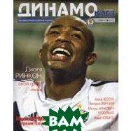 Динамо Киев № 6 (17)'04   купить