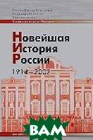 Новейшая история России. 1914 - 2002  Ходякова М.В. купить