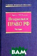 Нотариальное право РФ. Учебник  Г. Г. Черемных, И. Г. Черемных купить