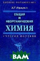 Общая и неорганическая химия: Учебное пособие  Коржуков Н.Г. купить