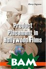 Product Placement in Hollywood Films: A History  Kerry Segrave купить