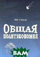 Общая политэкономия  В. Н. Шабаров купить