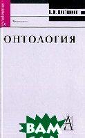 Онтология: Хрестоматия  Плотников В.И. купить