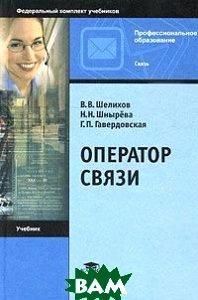 Оператор связи. Учебник. 5-е издание  Шелихов В.В. купить