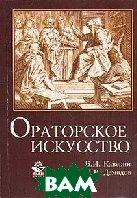 Ораторское искусство: Учебное пособие   Каверин Б.И., Демидов И.В. купить