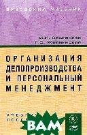 Организация делопроизводства и персональный менеджмент 2-е издание  Васильева И.Н., Желнинский Г.С. купить
