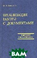 Организация работы с документами  М. В. Ватолина купить