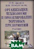 Организация, технология и проектирование торговых предприятий: Учебник 5-е издание  Дашков Л.  купить