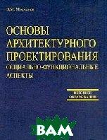 Основы архитектурного проектирования: Социально-функциональные аспекты  Молчанов В.М. купить