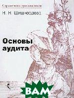 Основы аудита  Шишкоедова Н.Н. купить