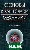 Основы квантовой механики. Учебник 7-е издание  Блохинцев Д.И. купить