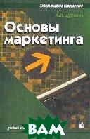 Основы маркетинга: Учебное пособие  Дурович А.П. купить