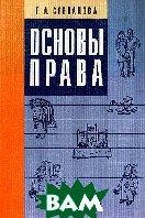 Основы права: Учебное пособие  2-е издание  Степанова Т.А. купить