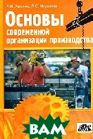 Основы современной организации производства  А. Н. Антонов, Л. С. Морозова купить