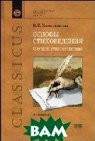 Основы стиховедения: Русское стихосложение: Учебное пособие  4-е издание  Холшевников В.Е. купить