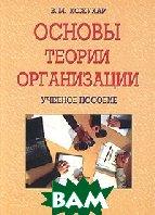 Основы теории организации. Учебное пособие  В. М. Кожухар купить