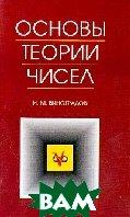 Основы теории чисел: Учебник 10-е издание  Виноградов И.М. купить