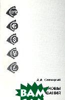 Основы ценообразования  А. А. Савицкий купить
