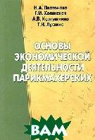 Основы экономической деятельности парикмахерских  Н. А. Платонова, Г. И. Хотинская, А. В. Колгушкина, Т. Н. Лустина купить