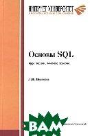 Основы SQL. Курс лекций  Л. Н. Полякова купить