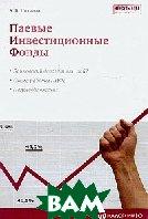 Паевые инвестиционные фонды (ПИФ)  Началов А.В. купить