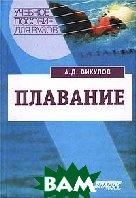 Плавание  А. Д. Викулов купить