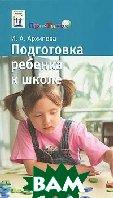 Подготовка ребенка к школе.   Архипова И.А.  купить