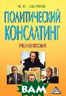 Политический консалтинг. Учебное пособие  Ф. И. Шарков купить
