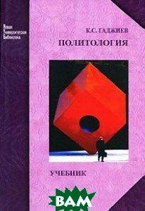 Политология. Учебник. Серия: Новая университетская библиотека. 2-е издание  Гаджиев К. С.  купить