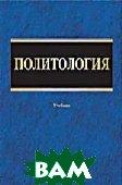 Политология  Буренко В.И., Журавлева В.В  купить