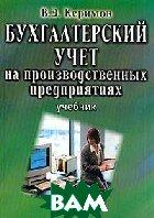 Бухгалтерский учет на производственных предприятиях  В. Э. Керимов купить