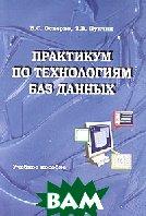 Практикум по технологиям баз данных.  В. С. Оскерко, З. В. Пунчик купить