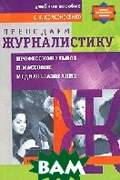 Преподаем журналистику. Профессиональное и массовое медиаобразование  С. Г. Корконосенко купить