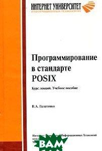 Программирование в стандарте POSIX. Курс лекций  В. А. Галатенко купить