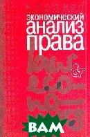 Экономический анализ права В 2-х томах.   Познер Р. / R. A. Posner купить