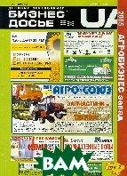 Бизнес-Досье. Агробизнес Украины. Запад-2005. Деловые справочники.   купить