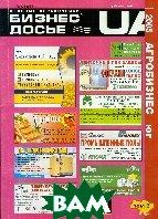 Бизнес-Досье. Агробизнес Украины. Юг-2005. Деловые справочники.   купить