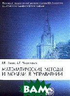 Математические методы и модели в управлении. 3-е издание  Шикин Е.В., Чхартишвили А.Г. купить