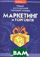 Маркетинг и торговля. Новый англо-русский толковый словарь. Том 1  Сторчева М.А. купить