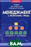 Менеджмент и экономика труда Новый англо-русский толковый словарь  Сторчева М.А. купить