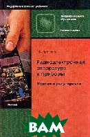 Радиоэлектронная аппаратура и приборы. Учебник   Ярочкина Г.В. купить