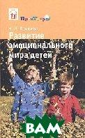 Развитие эмоционального мира детей  Кряжева Н.Л. купить