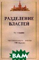 Разделение властей 2-е издание  Марченко М.Н., Маныкин А.С., Чиркин С.В. купить