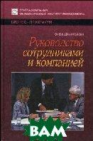Руководство сотрудниками и компанией  Дмитриева З.М.  купить